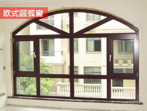 欧式圆弧窗