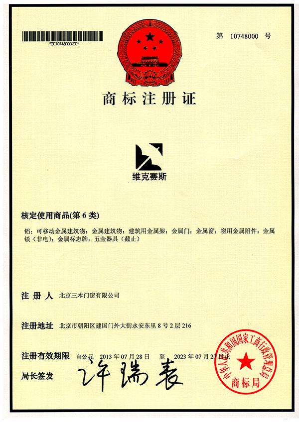 注册商标《维克塞斯》