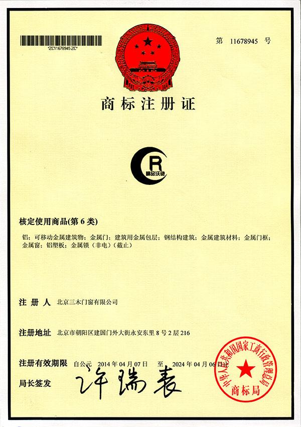 注册商标《精品沃驰》